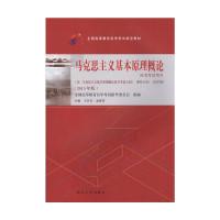 自考 马克思主义基本原理概论2015(03709)