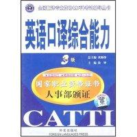 英语口译综合能力3级(1-8)(8盘磁带)(共2盒)