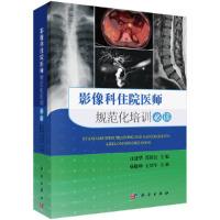 影像科住院医师规范化培训必读