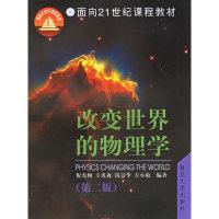 改变世界的物理学(第二版)