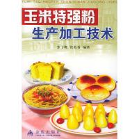 玉米特强粉生产加工技术