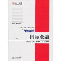 国际金融-第三版