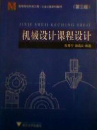 机械设计课程设计 第三版(内容一致,印次、封面或原价不同,统一售价,随机发货)