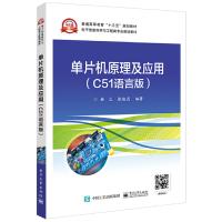 单片机原理及应用(C51语言版)