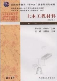 土木工程材料(第2版)(内容一致,印次、封面或原价不同,统一售价,随机发货)
