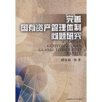 完善国有资产管理体制问题研究