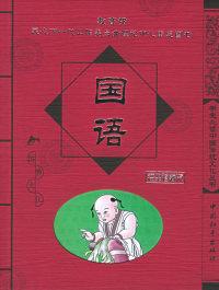 国语——学生必读中国传统文化丛书·第4辑