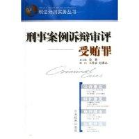 刑事案例诉辩审评--受贿罪/刑案刑法分则实务丛书