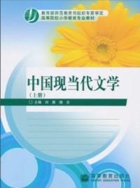 中国现当代文学(上册)(内容一致,印次、封面或原价不同,统一售价,随机发货)