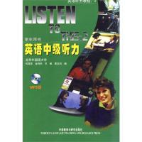 英语中级听力2:学生用书