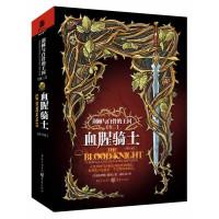 荆棘与白骨的王国卷三-血腥骑士