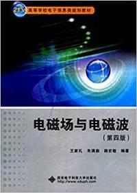 电磁场与电磁波(第四版)(内容一致,印次、封面或原价不同,统一售价,随机发货)