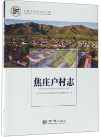 焦庄户村志/中国名村志文化工程