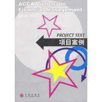 项目案例(PROJECT TEXT)