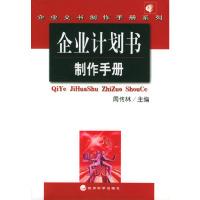 企业计划书制作手册(企业文书制作手册系列)