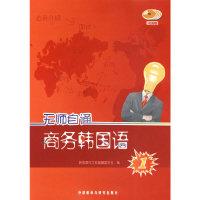 无师自通商务韩国语(1)(配DVD)