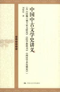 中国中古文学史讲义(含《汉魏六朝专家文研究》《经学教科书》《两汉学术发微论》)
