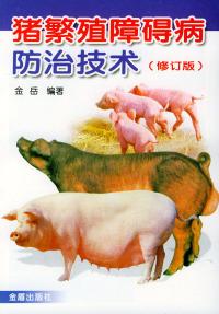 猪繁殖障碍病防治技术(修订版)