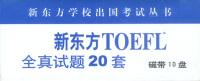 新东方TOEFL全真试题20套之配套磁带(10盒)