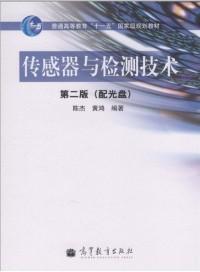 传感器与检测技术(第二版)(内容一致,印次、封面或原价不同,统一售价,随机发货)