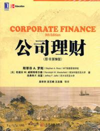 公司理財-(原書第9版)