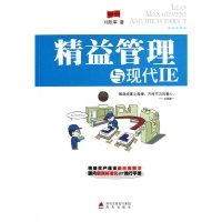 精益管理与现代IE