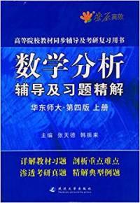 数学分析辅导及习题精解(华东师大.第四版.上册)(内容一致,印次、封面或原价不同,统一售价,随机发货)