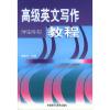 高级英文写作教程 (学生用书)