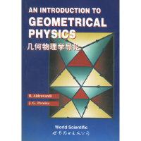 几何物理学导论(英文版)