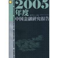 2005年度中国金融研究报告