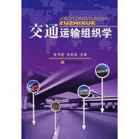 交通运输组织学