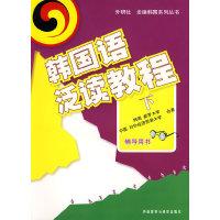 韩国语泛读教程下(辅导用书)