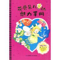 秘密小仙女系列2——花骨朵儿的魅力手册
