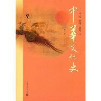 中华文化史(第3版)