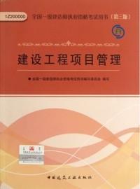 建设工程项目管理(第3版)(一级建造师资格考试用书)