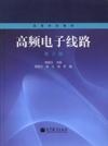 高频电子线路(第2版)(内容一致,印次、封面或原价不同,统一售价,随机发货)