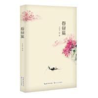 春昼集(鹿城作家文库·第一辑)
