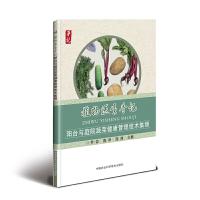 植物医生手记—阳台与庭院蔬菜健康管理技术集锦