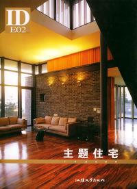 主题住宅——ID室内装饰