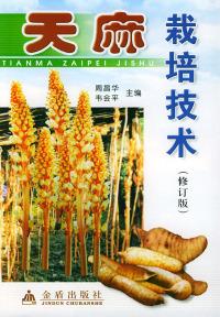 天麻栽培技术(修订版)