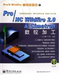Pro/Nc wildfire 2.0&Cimatron数控加工