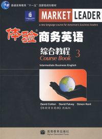 体验商务英语综合教程 3(内容一致,印次、封面或原价不同,统一售价,随机发货)