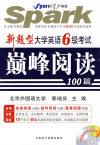 新题型 大学英语6级考试巅峰阅读100篇