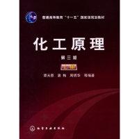 化工原理(第三版)(上册)