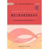 建設工程法規及相關知識(第三版)(一級建造師執業資格考試用書)