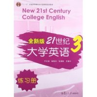 全新版21世纪大学英语练习册:3