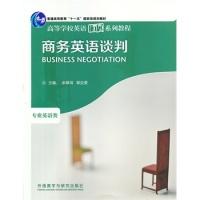 商务英语谈判(专业英语类)(内容一致,印次、封面或原价不同,统一售价,随机发货)