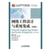 网络工程设计与系统集成(第3版)(内容一致,印次、封面或原价不同,统一售价,随机发货)