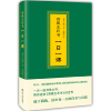 西藏生死书-一日一课