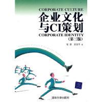 企业文化与CI策划(第三版)